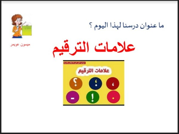 تحميل كتاب علامات الترقيم pdf
