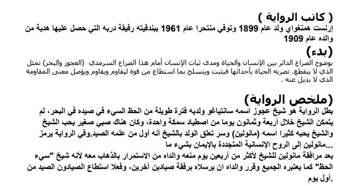 تلخيص وتحليل رواية الشيخ والبحر لغة عربية صف عاشر فصل ثالث