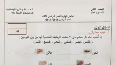 Photo of امتحان وزاري تربية اسلامية الصف الثاني الفصل الثالث 2018-2019