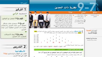 Photo of دليل المعلم رياضيات وحدة نظرية ذات الحدين صف حادي عشر متقدم فصل ثالث