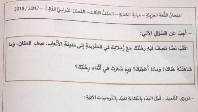 Photo of امتحان كتابة نهاية الفصل الثالث 2018 لغة عربية صف ثالث