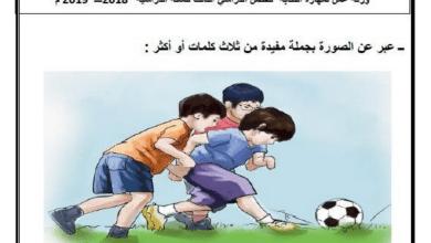 Photo of ورق عمل لمهارة الكتابة لغة عربية صف أول فصل ثالث