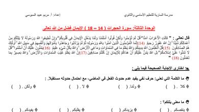 Photo of مراجعة شاملة نهائية للفصل الثاني والثالث تربية إسلامية صف تاسع