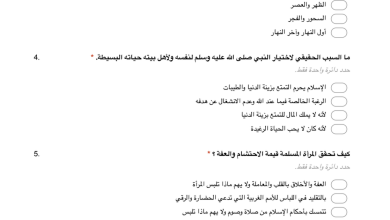 Photo of اختبار مراجعة تجريبي تربية إسلامية صف حادي عشر فصل ثاني
