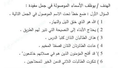 Photo of أوراق عمل في مهارات الفصل الثالث لغة عربية صف ثالث