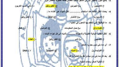 Photo of مراجعة عامة للفصل الثاني والثالث علوم صف سادس