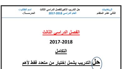 Photo of تدريبات في التكامل مع الحل فصل ثاني وثالث رياضيات صف ثاني عشر متقدم