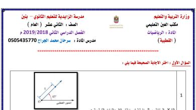 Photo of أوراق عمل القطبية رياضيات صف ثاني عشر عام فصل ثاني