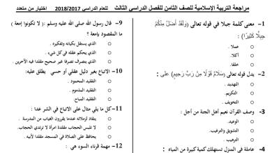 Photo of مراجعة الفصل الثالث تربية إسلامية صف ثامن