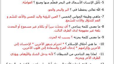 Photo of مراجعة تربية إسلامية لنهاية الفصل الثالث صف ثاني