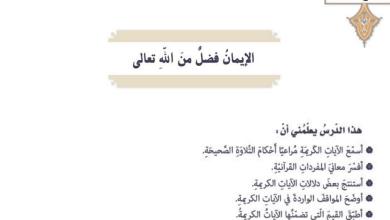 Photo of الإيمان فضل من الله  تربية إسلامية صف تاسع فصل ثاني