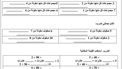 Photo of التقويم الأول رياضيات صف ثالث فصل ثاني