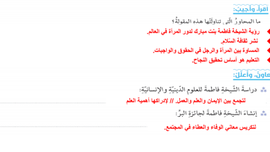 Photo of حل  درس الشيخة فاطمة دراسات اجتماعية صف ثاني عشر فصل ثاني