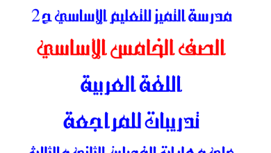 Photo of تدريبات شاملة مراجعة للفصلين الثاني والثالث لغة عربية صف خامس