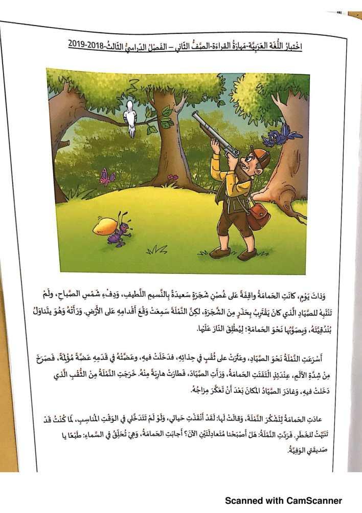 امتحان عربي صف ثاني الفصل الثالث 2018 – 2019
