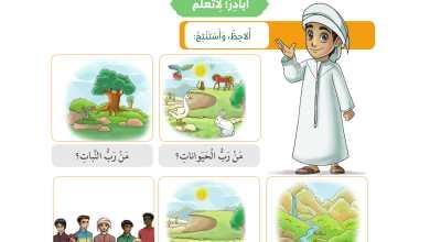Photo of حل درس الله ربي تربية اسلامية صف اول فصل اول
