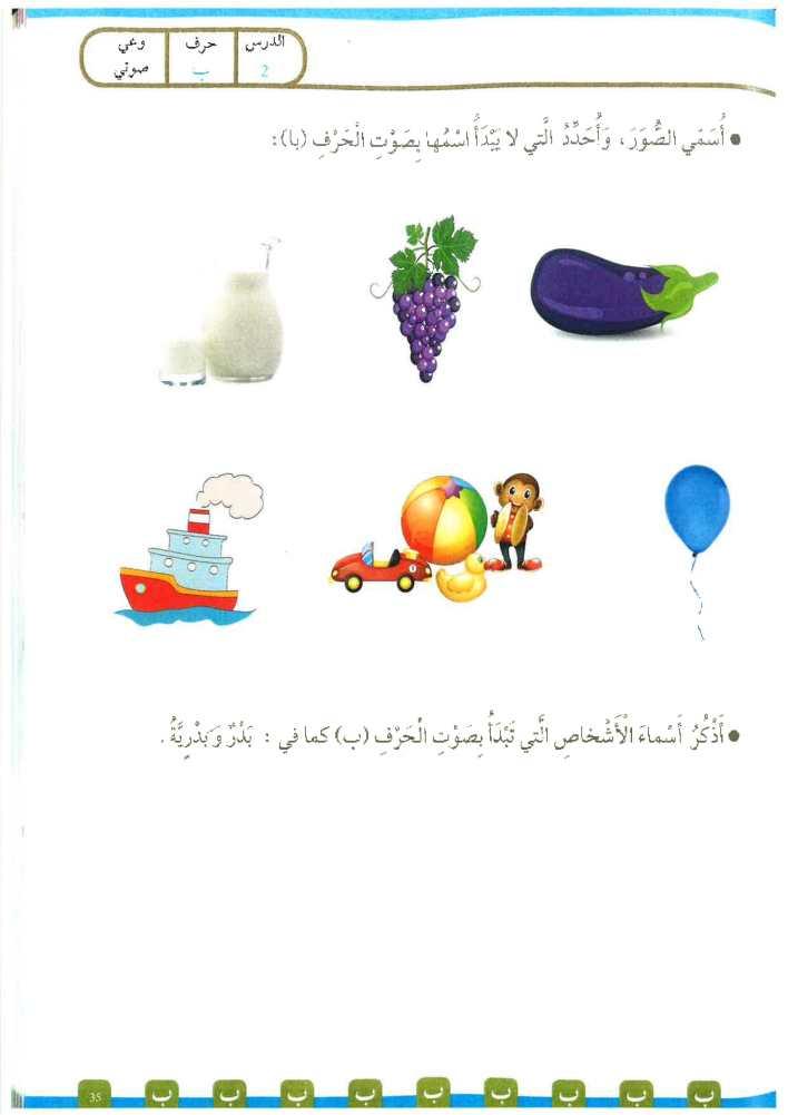 حل درس بوبي البومة الحكيمة لغة عربية صف اول