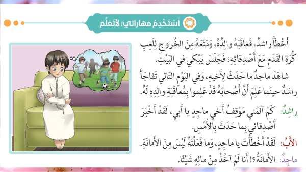 حل درس الامانة تربية اسلامية