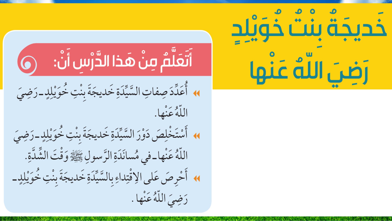حل درس خديجة رضي الله عنها تربيةاسلامية الصف الاول الفصل الاول مدرستي الامارتية