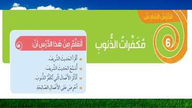 Photo of حل درس مكفرات الذنوب تربية اسلامية صف ثالث