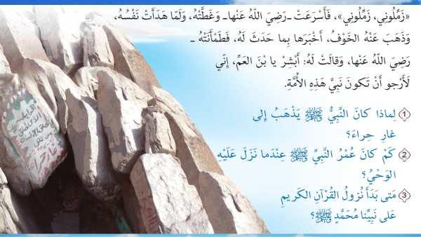 نزول الوحي على النبي صلى الله عليه وسلم