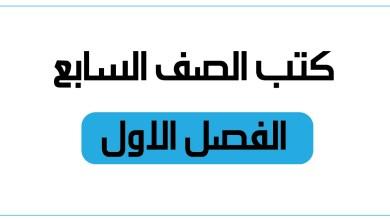 Photo of كتب الصف السابع الفصل الاول