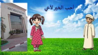 Photo of حل درس أحب الخير لأخي تربية اسلامية الصف الثاني