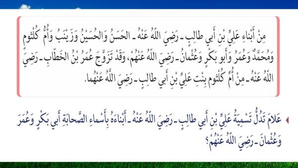 درس علي بن أبي طالب رضي الله عنه