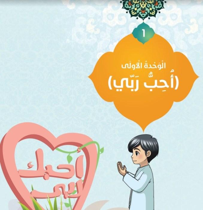كتاب الاسلامية الفصل الاول