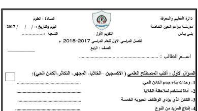 Photo of تقويم أول علوم صف رابع فصل أول