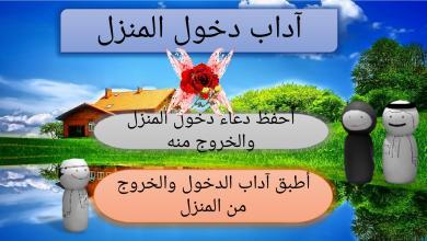 Photo of حل درس آداب دخول المنزل تربية إسلامية صف رابع