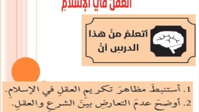 Photo of حل درس العقل في الاسلام للصف العاشر الفصل الاول