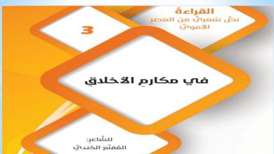 Photo of اجابة درس في مكارم الاخلاق لغة عربية صف تاسع