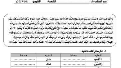 Photo of ورق عمل درس مع الله ورسوله تربية إسلامية صف تاسع فصل أول