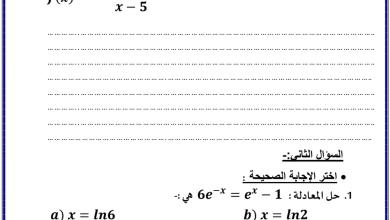 Photo of امتحان قصير رياضيات صف ثاني عشر فصل أول