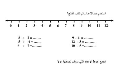 Photo of مراجعة الوحدة الاولى تطبيق مفاهيم الجمع والطرح رياضيات صف ثاني فصل أول