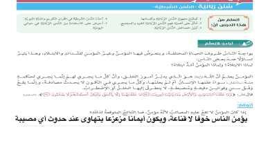 Photo of حل درس سنن ربانية السنن الشرطية تربية إسلامية صف ثاني عشر فصل أول