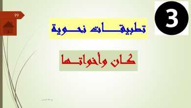 Photo of حل درس كان وأخواتها لغة عربية فصل أول صف ثاني عشر