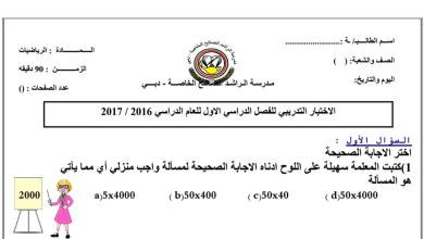 Photo of اختبار تدريبي للفصل الأول رياضيات صف خامس