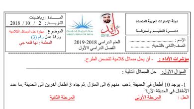Photo of مهارة حل المسائل الكلامية في الطرح رياضيات صف ثاني فصل أول