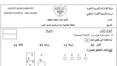 Photo of ورق عمل رياضيات صف أول فصل أول
