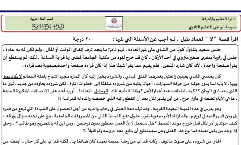 استجابة قصة خارج النافذة لغة عربية صف ثاني عشر فصل أول