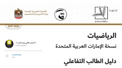 Photo of دليل الطالب التفاعلي الوحدة الأولى محلولة رياضيات صف ثاني عشر عام فصل أول