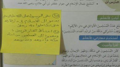 Photo of حل درس الهجرة إلى الحبشه تربية إسلامية صف رابع فصل ثاني