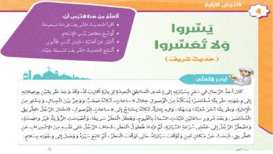 Photo of حل درس يسروا ولا تعسروا صف خامس فصل ثاني
