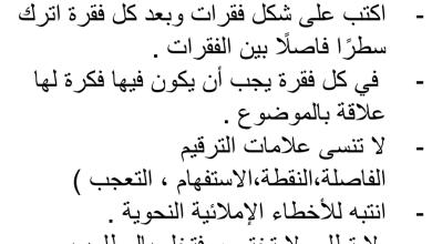 Photo of ورقة عمل إثرائية تنمية مهارات الكتابة لغة عربية صف عاشر فصل أول