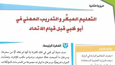 Photo of حل درس التعليم المبكر والتدريب المهني دراسات اجتماعية صف حادي عشر فصل أول