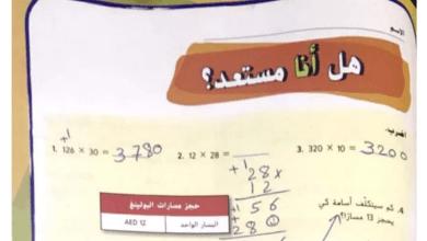 Photo of حل وحدة ضرب وقسمة الكسور العشرية رياضيات صف خامس فصل أول