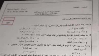 Photo of امتحان نهاية الفصل الأول 2017 – 2018 تربية إسلامية صف خامس