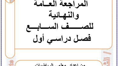 Photo of مراجعة عامة ونهائية لامتحان نهاية الفصل الأول رياضيات صف سابع